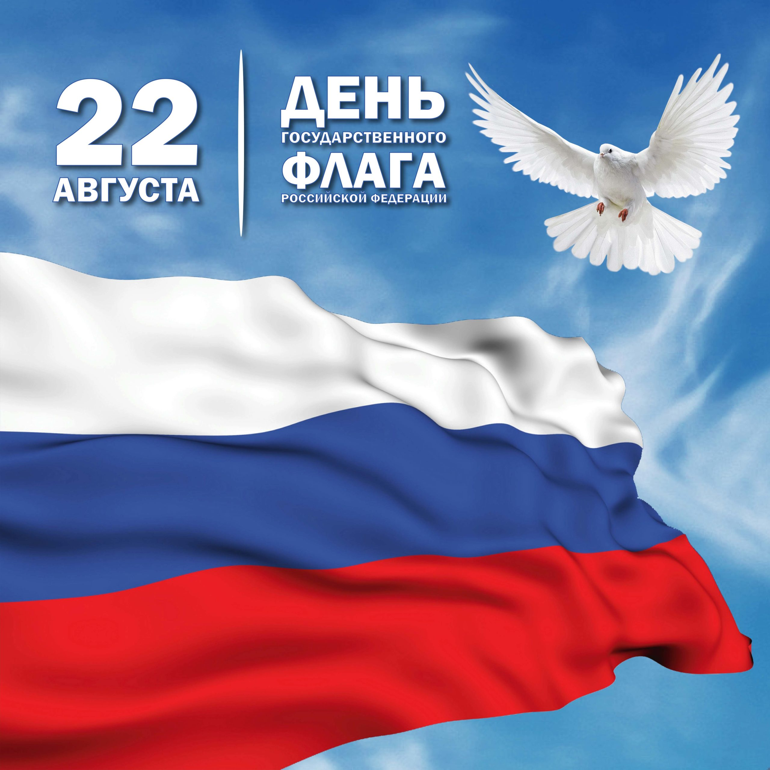 История Государственного флага Российской Федерации