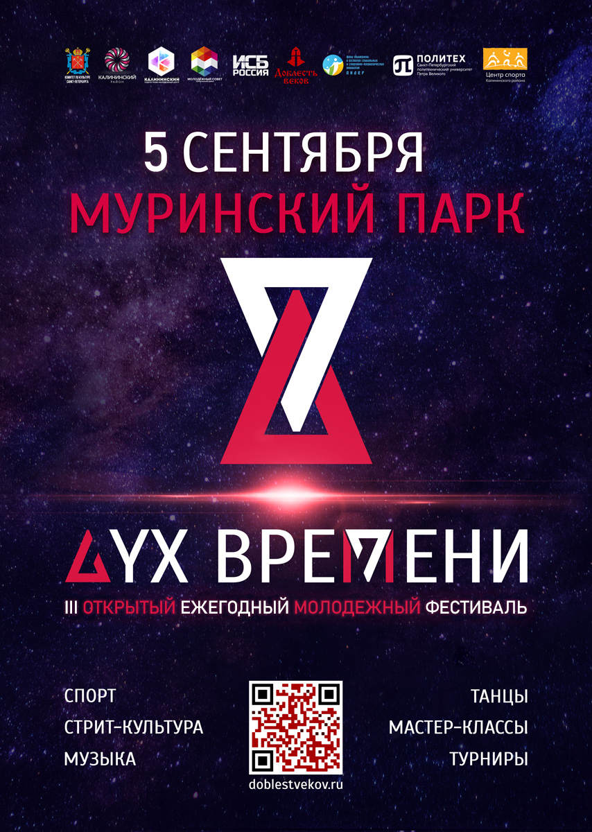 III Открытый молодежный фестиваль «Дух времени»