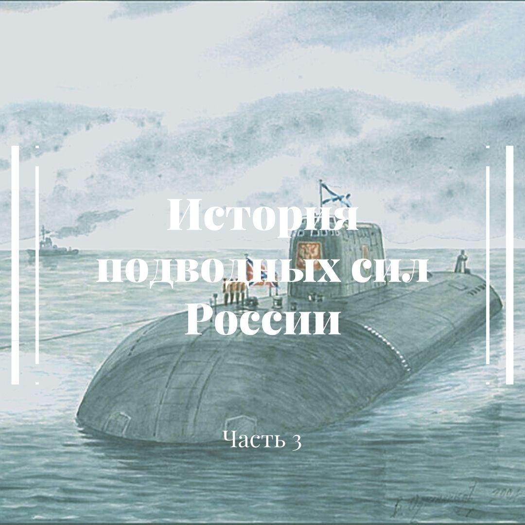 Из истории подводных сил России. Первое соединение и первый боевой опыт подводных сил отечественного ВМФ