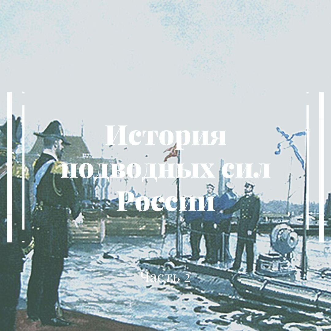 Из истории подводных сил России. Строительство первых подводных лодок для русского ВМФ