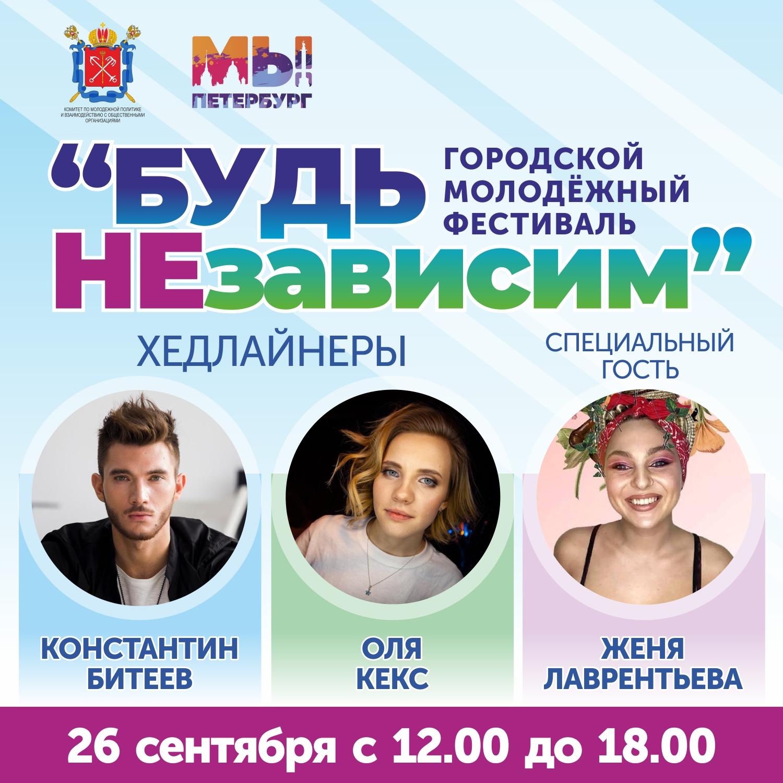 """Молодежный фестиваль """"Будь независим"""""""