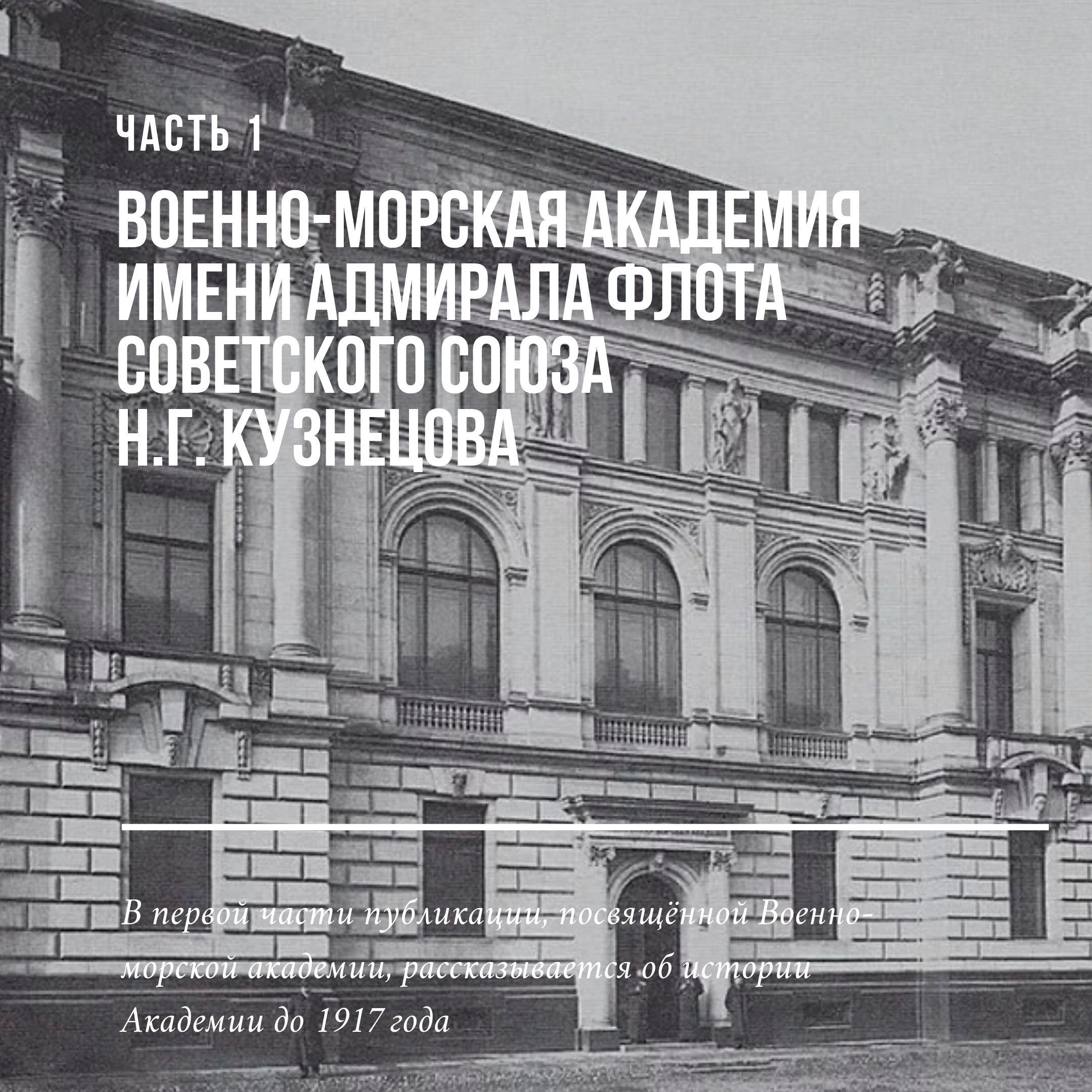 Военно-морская академия имени Адмирала Флота Советского Союза Н.Г. Кузнецова. Часть 1