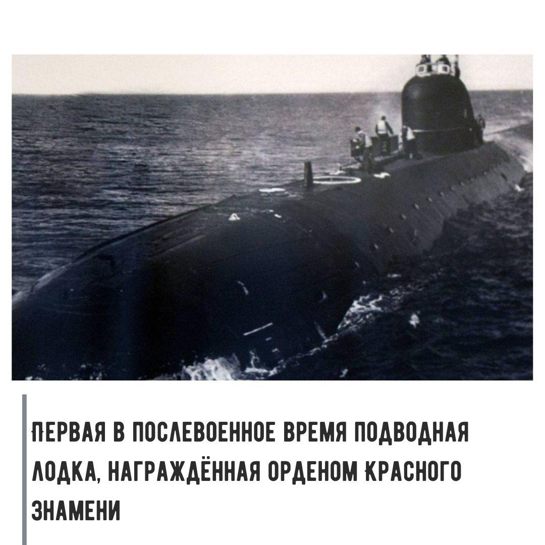 Первая в послевоенное время подводная лодка, награждённая орденом Красного Знамени