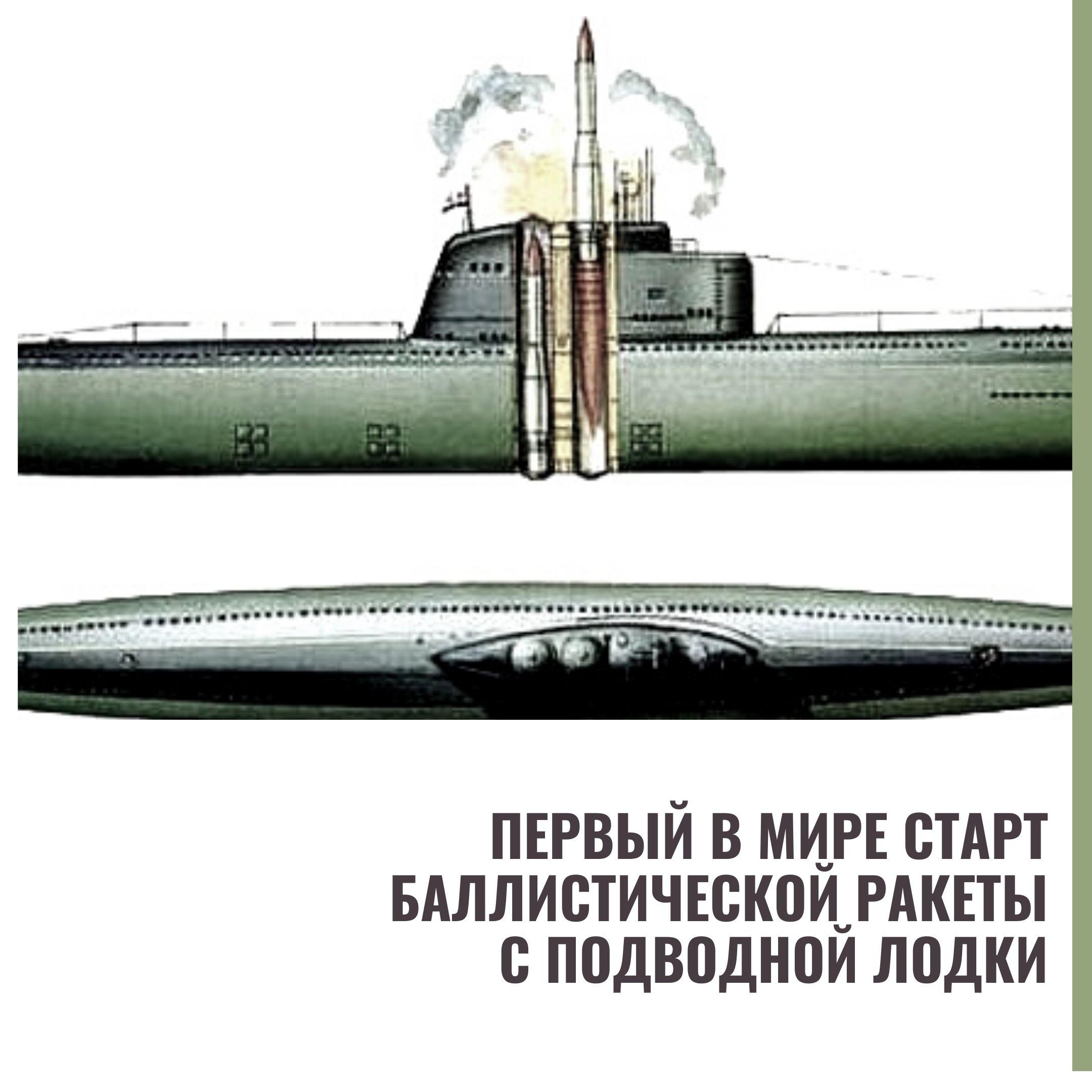 Первый в мире старт баллистической ракеты с подводной лодки