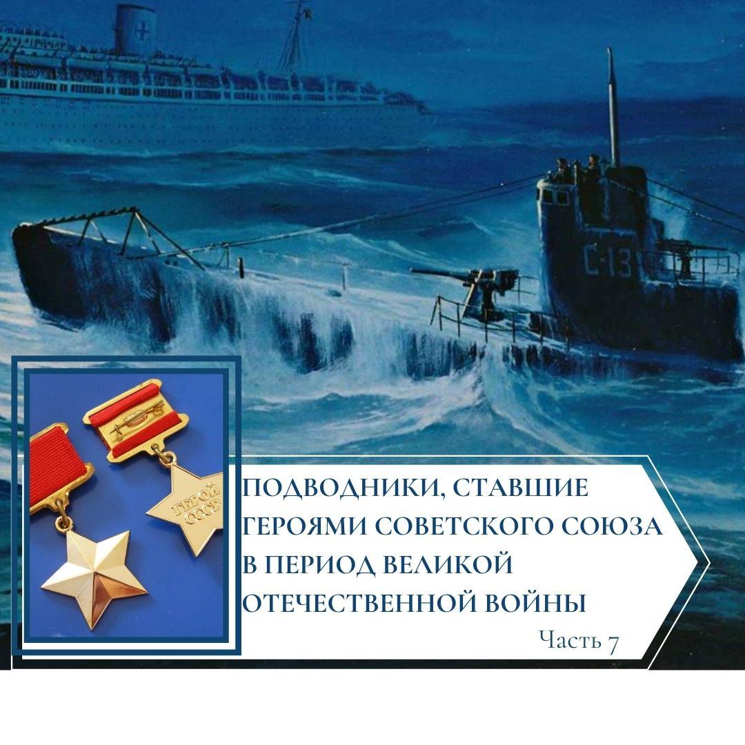 Подводники, ставшие Героями Советского Союза в период Великой Отечественной войны