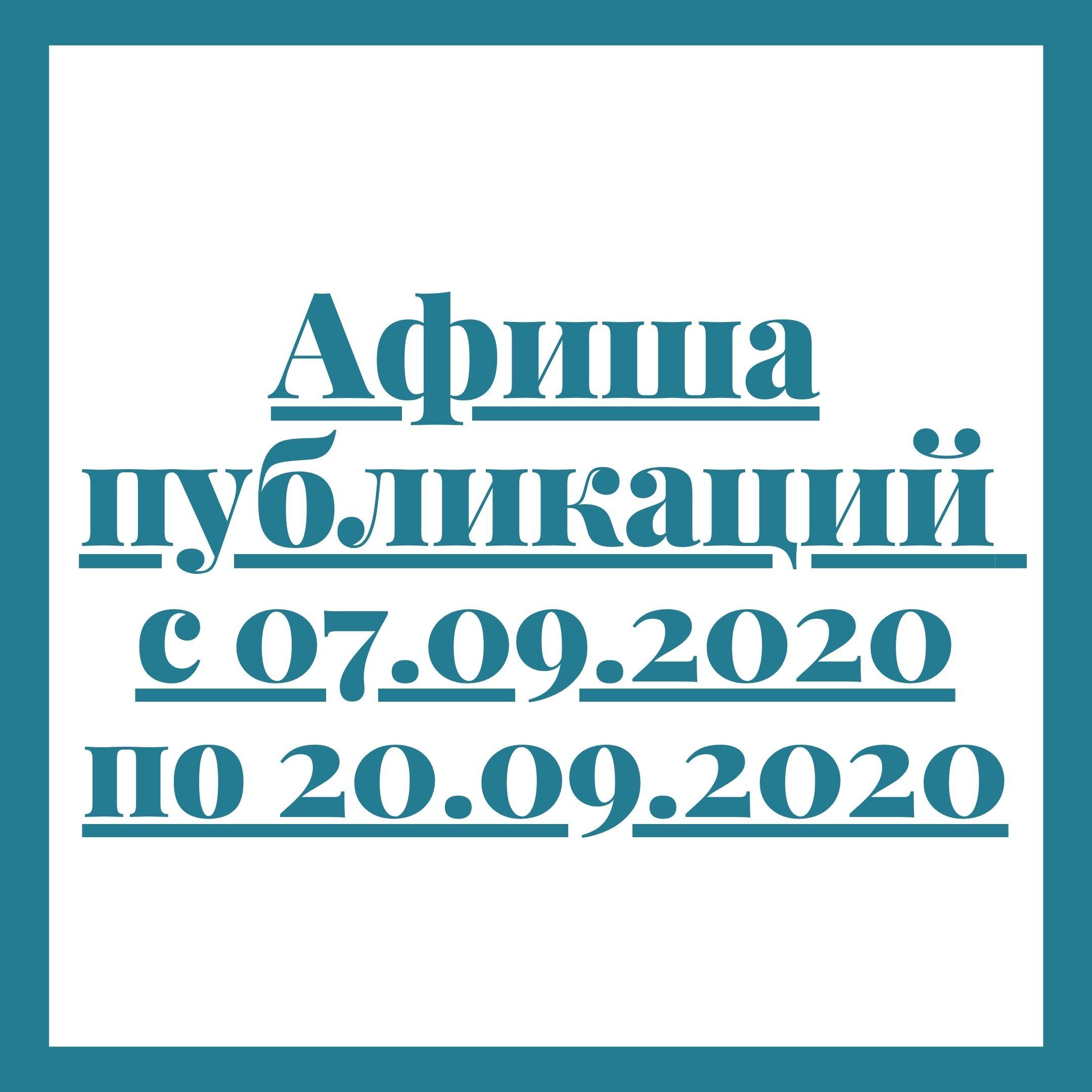 Афиша публикаций с 07.09.2020 по 20.09.2020