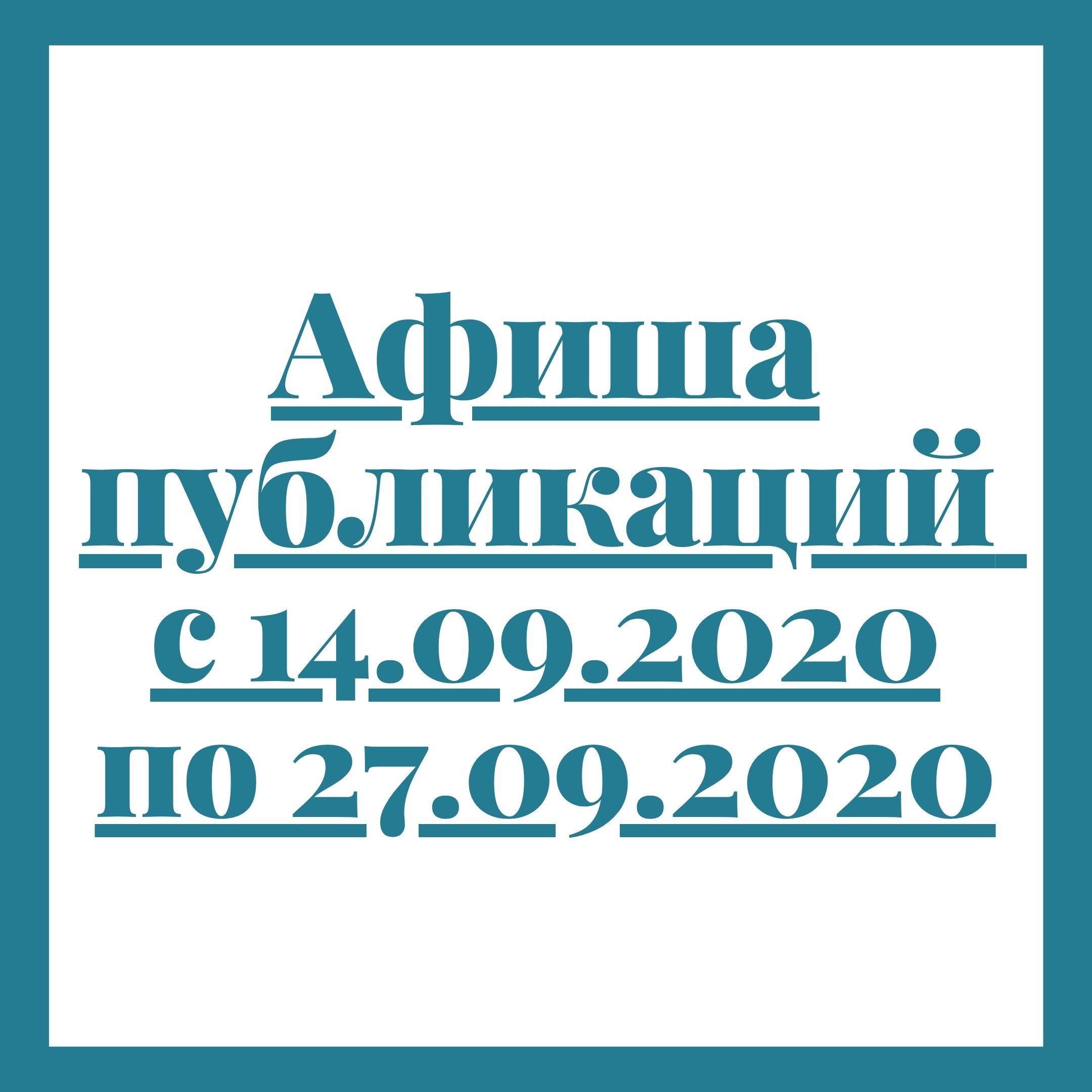 Афиша публикаций с 14.09.2020 по 27.09.2020