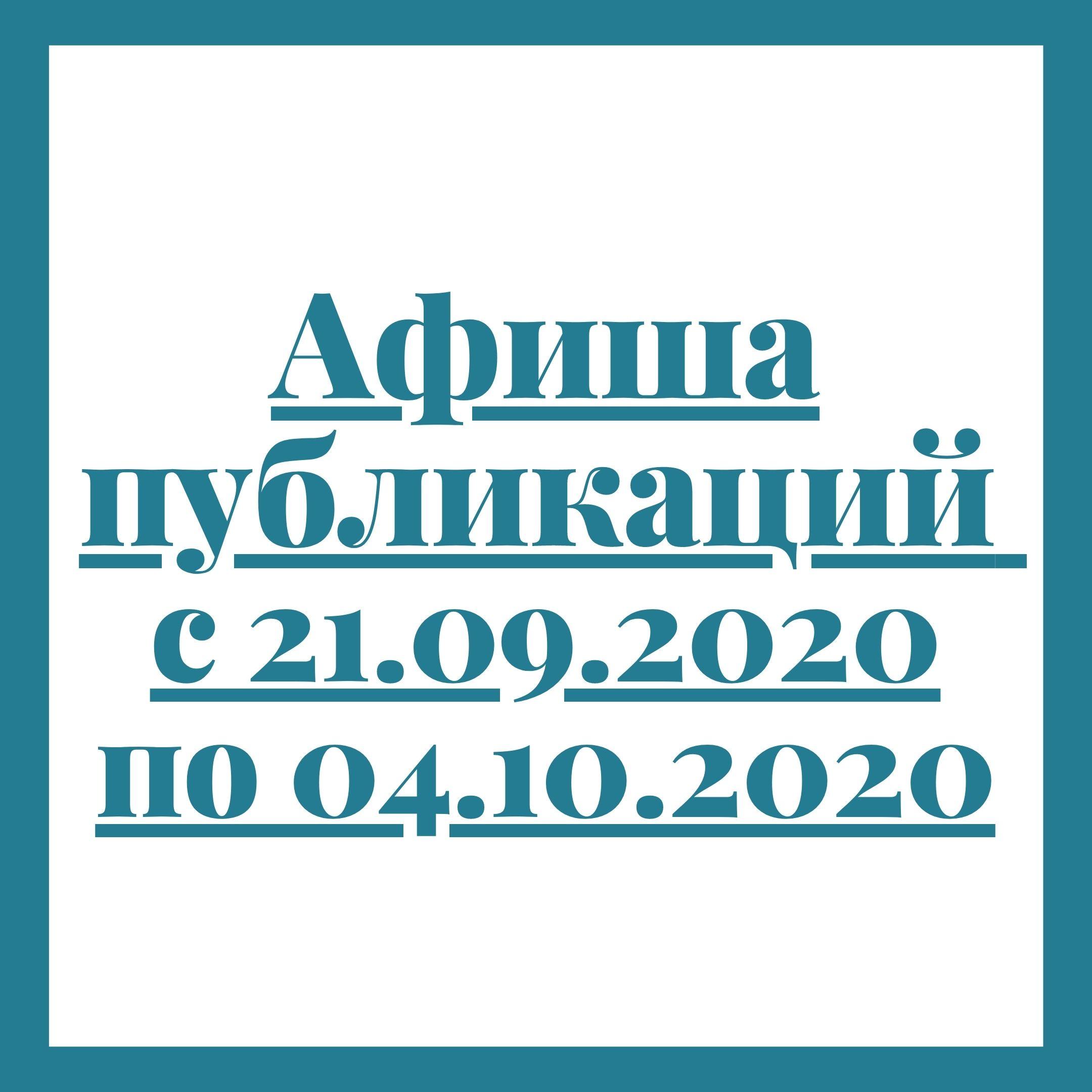 Афиша публикаций с 21.09.2020г. по 04.10.2020г.