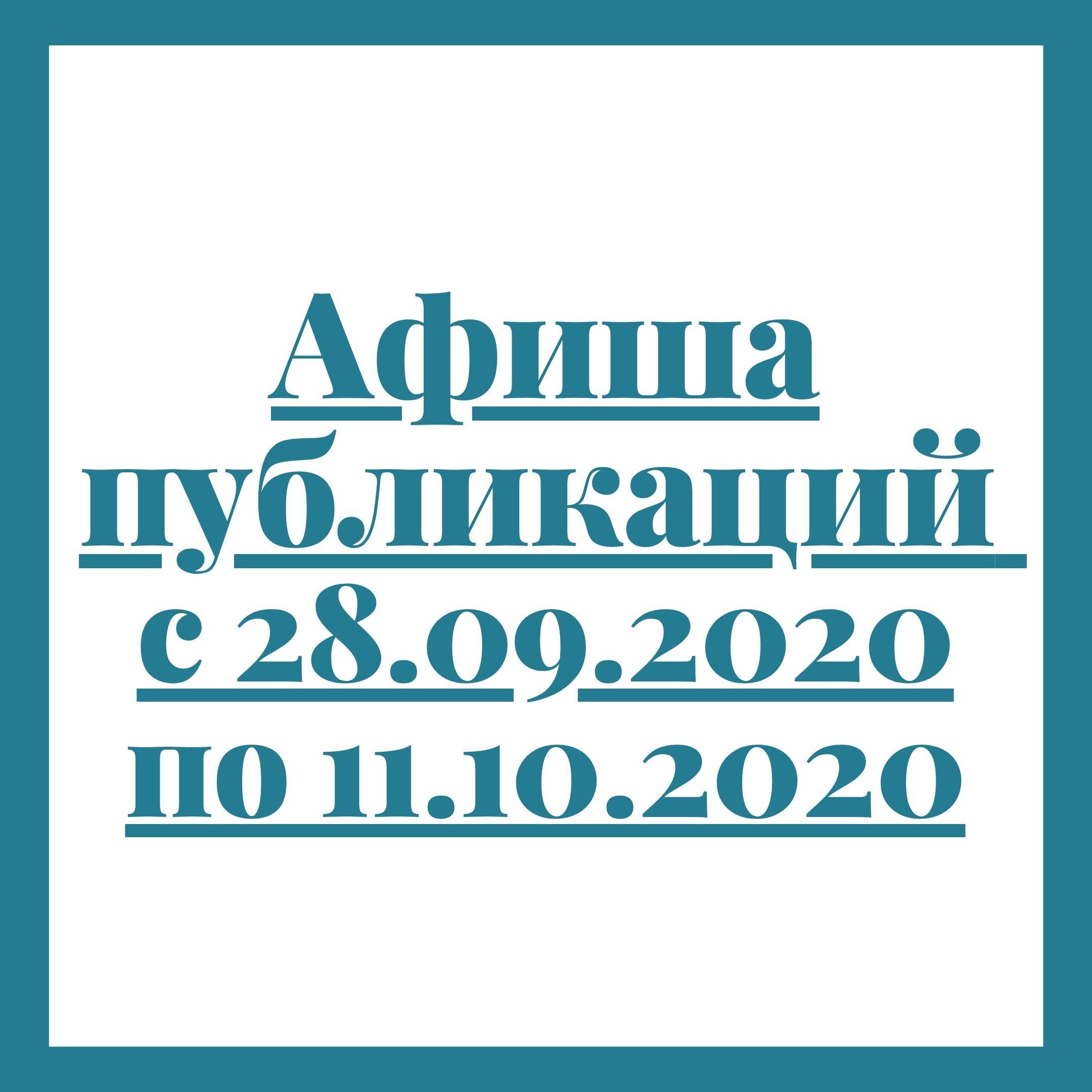 Афиша с 28.09.2020г. по 11.10.2020г.