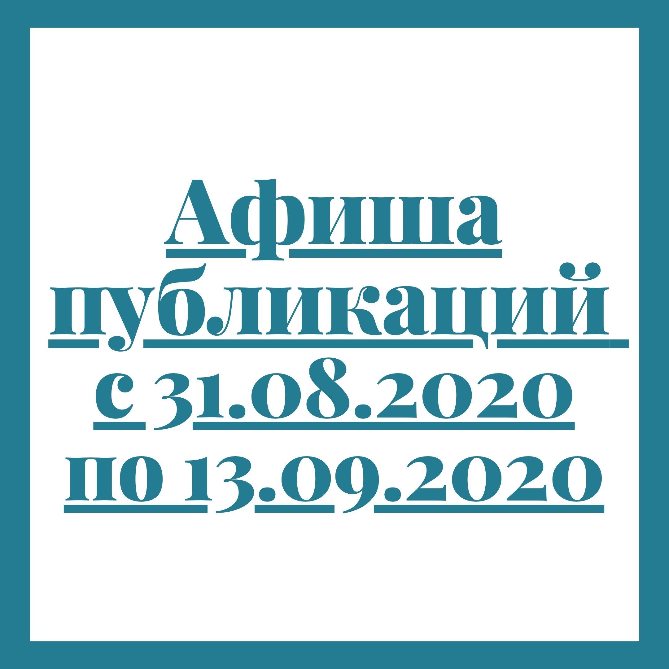 АФИША  с 31.08.20 по 13.09.2020