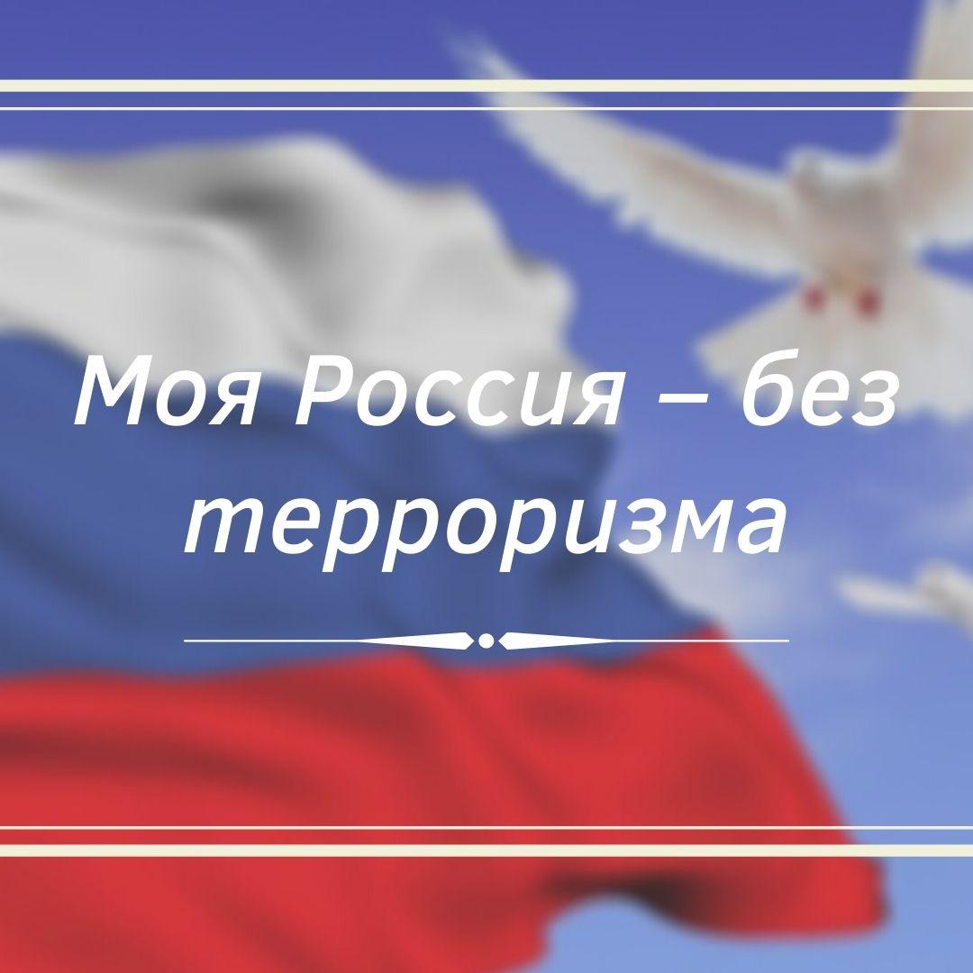 Моя Россия – без терроризма