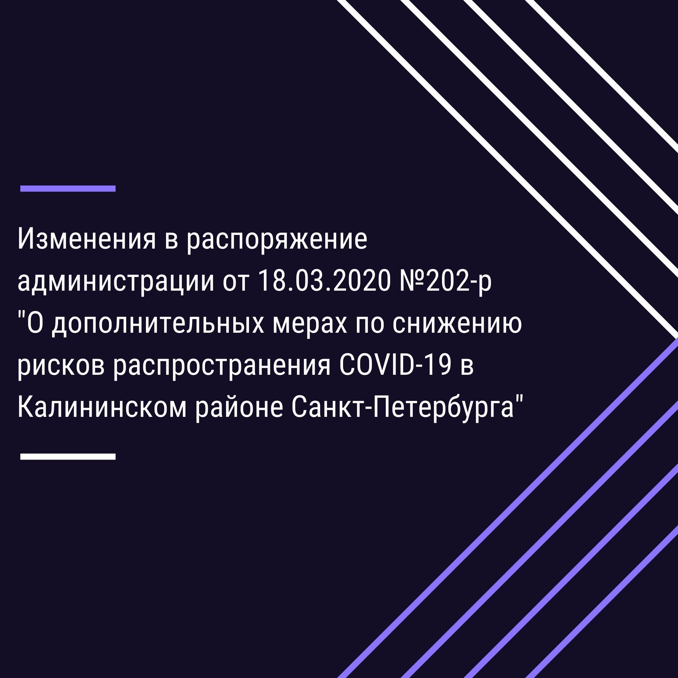 Изменения в распоряжение администрации от 18.03.2020 №202-р