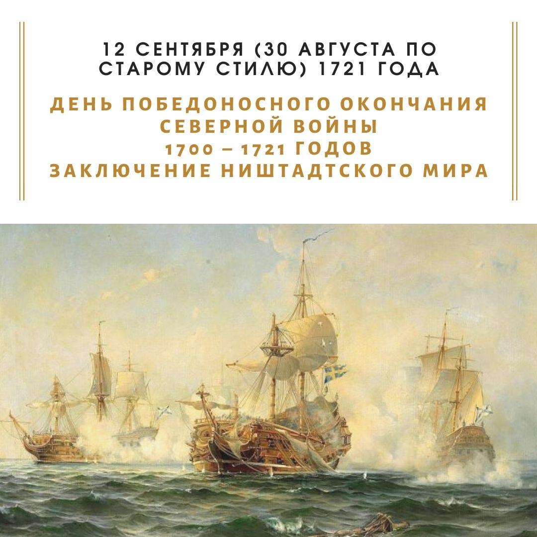 День победоносного окончания Северной войны 1700 – 1721 годов – заключения Ништадтского мира