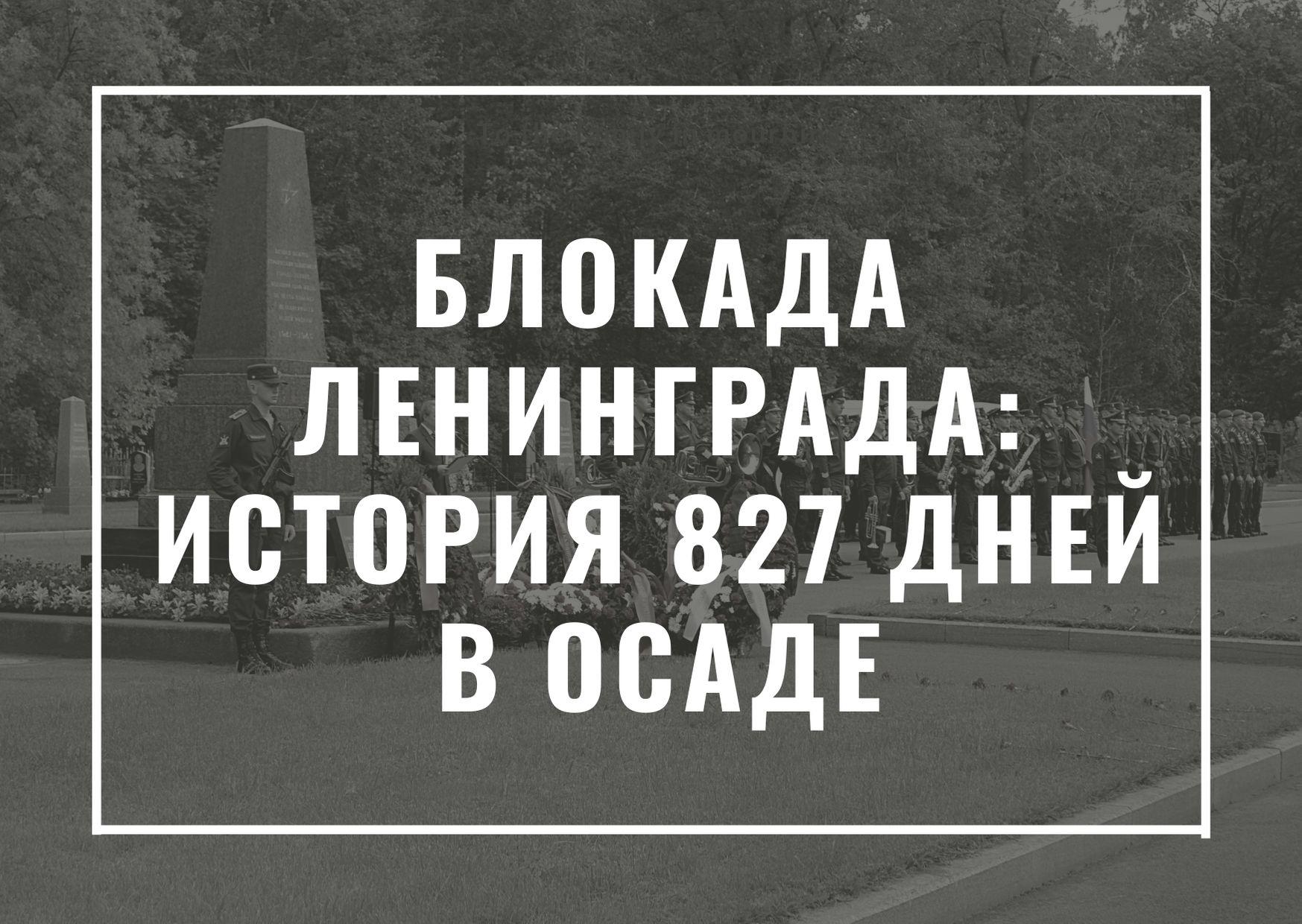 Блокада Ленинграда: история 827 дней в осаде