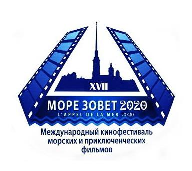 """Кинопоказ в рамках международного фестиваля """"Море зовет!"""""""