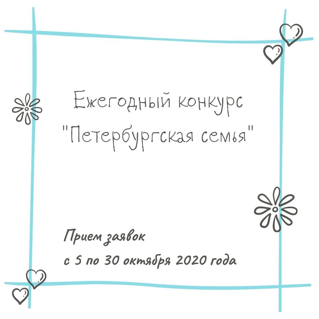"""Ежегодный конкурс """"Петербургская семья"""""""