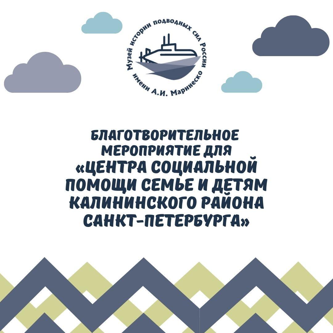 Благотворительное мероприятие для «Центра социальной помощи семье и детям Калининского района Санкт-Петербурга»