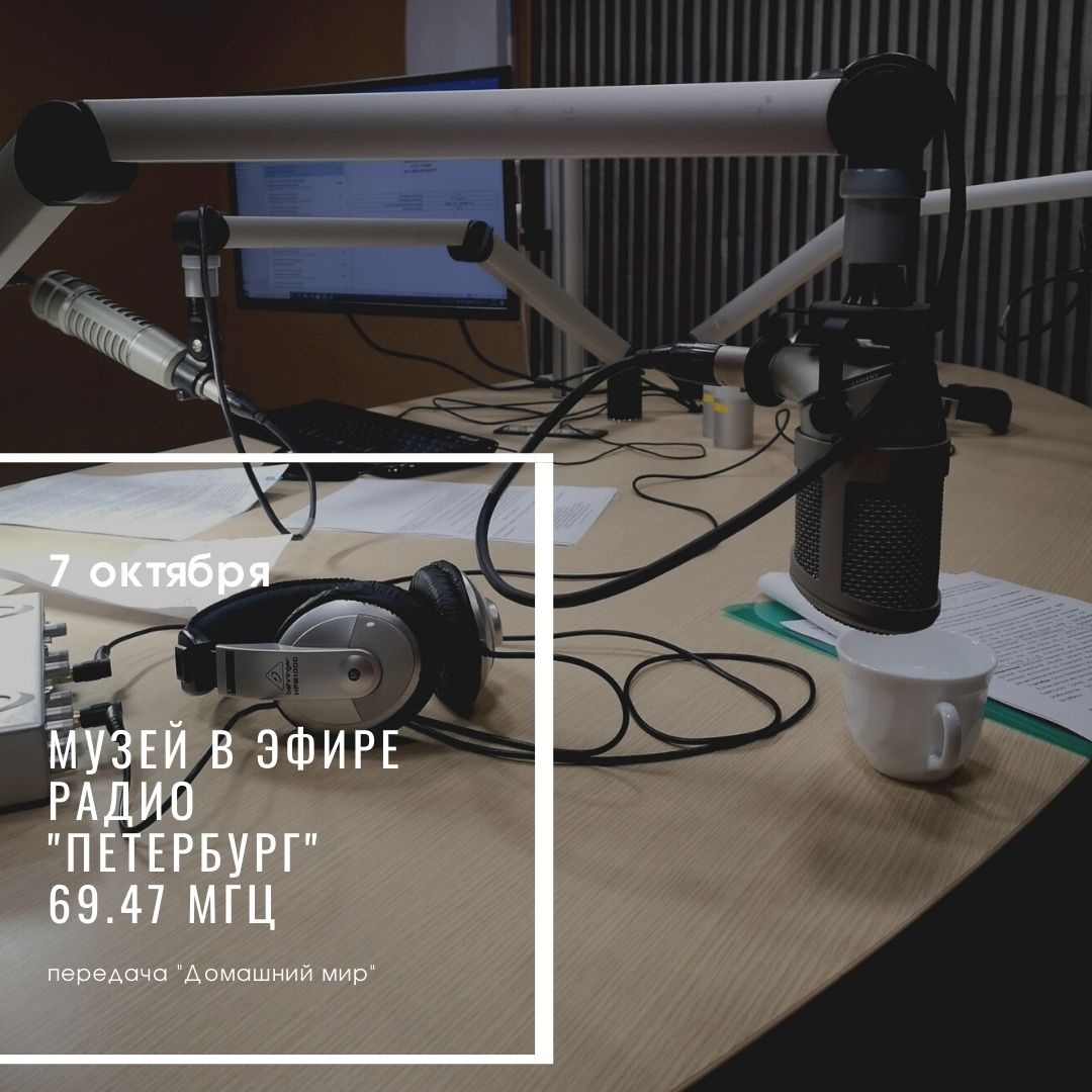 """В эфире радио """"Петербург"""""""