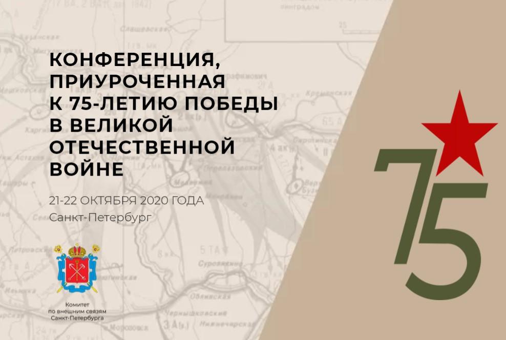 Участие в конференции, посвященной 75-летию Победы в Великой Отечественной войне