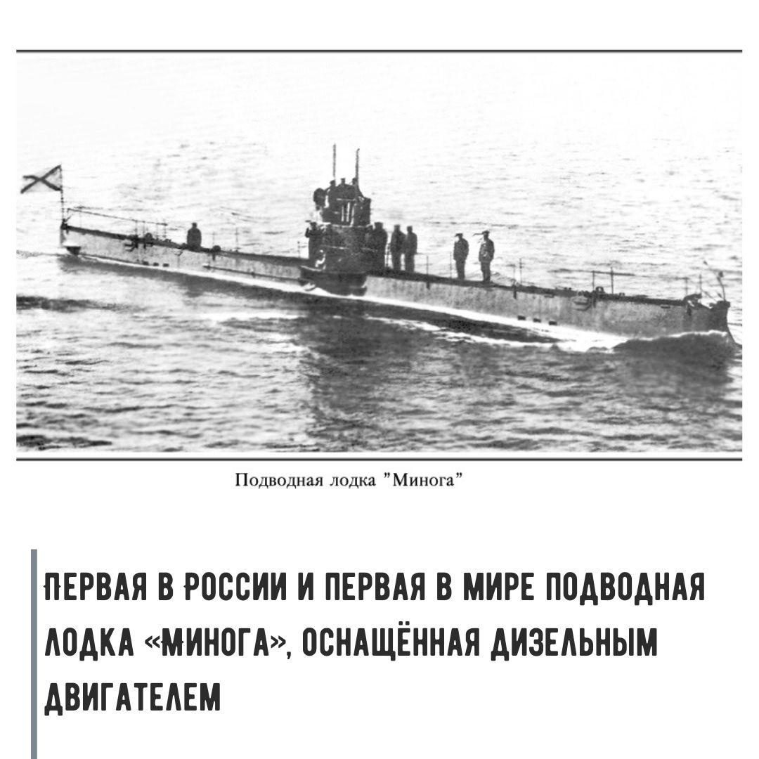 Первая в России и первая в мире подводная лодка «Минога», оснащённая дизельным двигателем