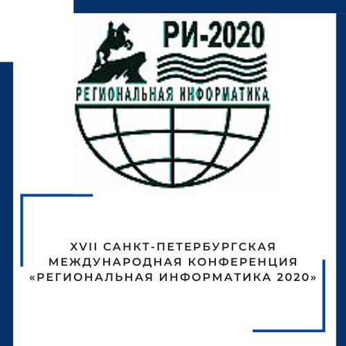 XVII Санкт-Петербургская международная конференция «Региональная информатика 2020»