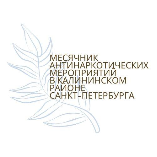 Месячник антинаркотических мероприятий в Калининском районе Санкт-Петербурга