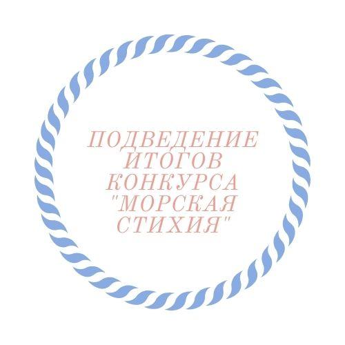 """Подведение итогов конкурса """"Морская стихия"""""""