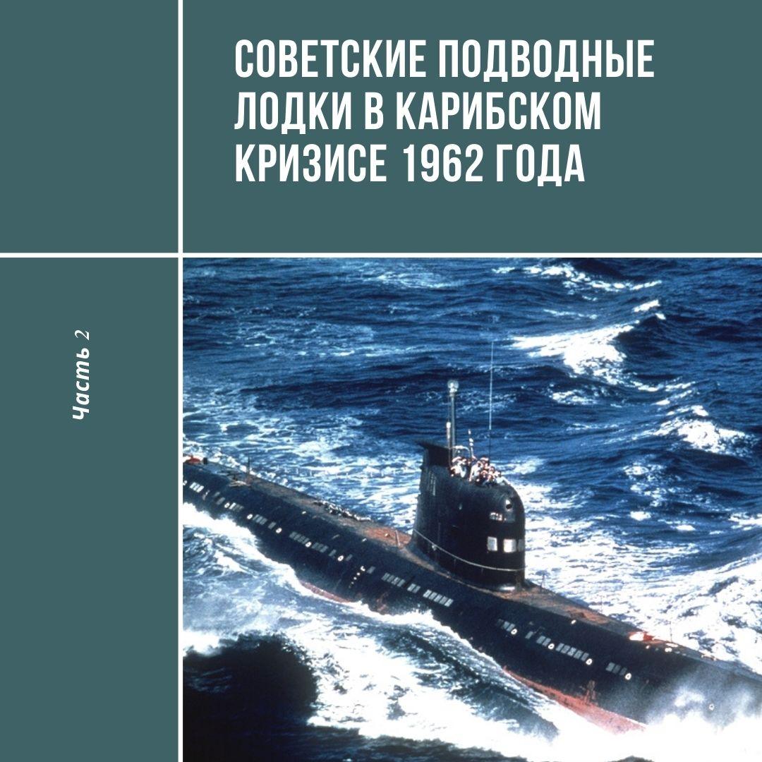 Советские подводные лодки в Карибском кризисе 1962 года. Часть 2