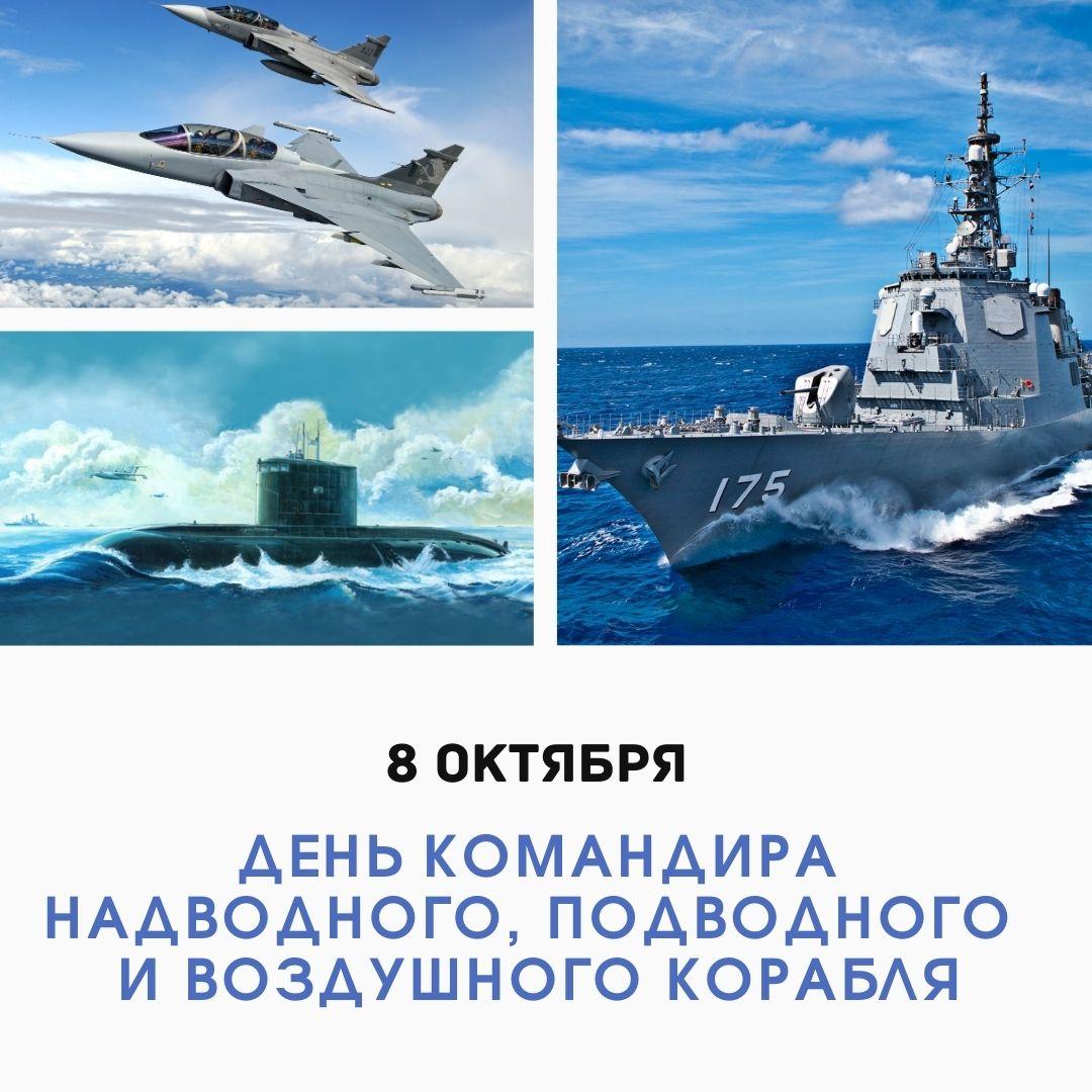 8 октября – День командира надводного, подводного и воздушного корабля