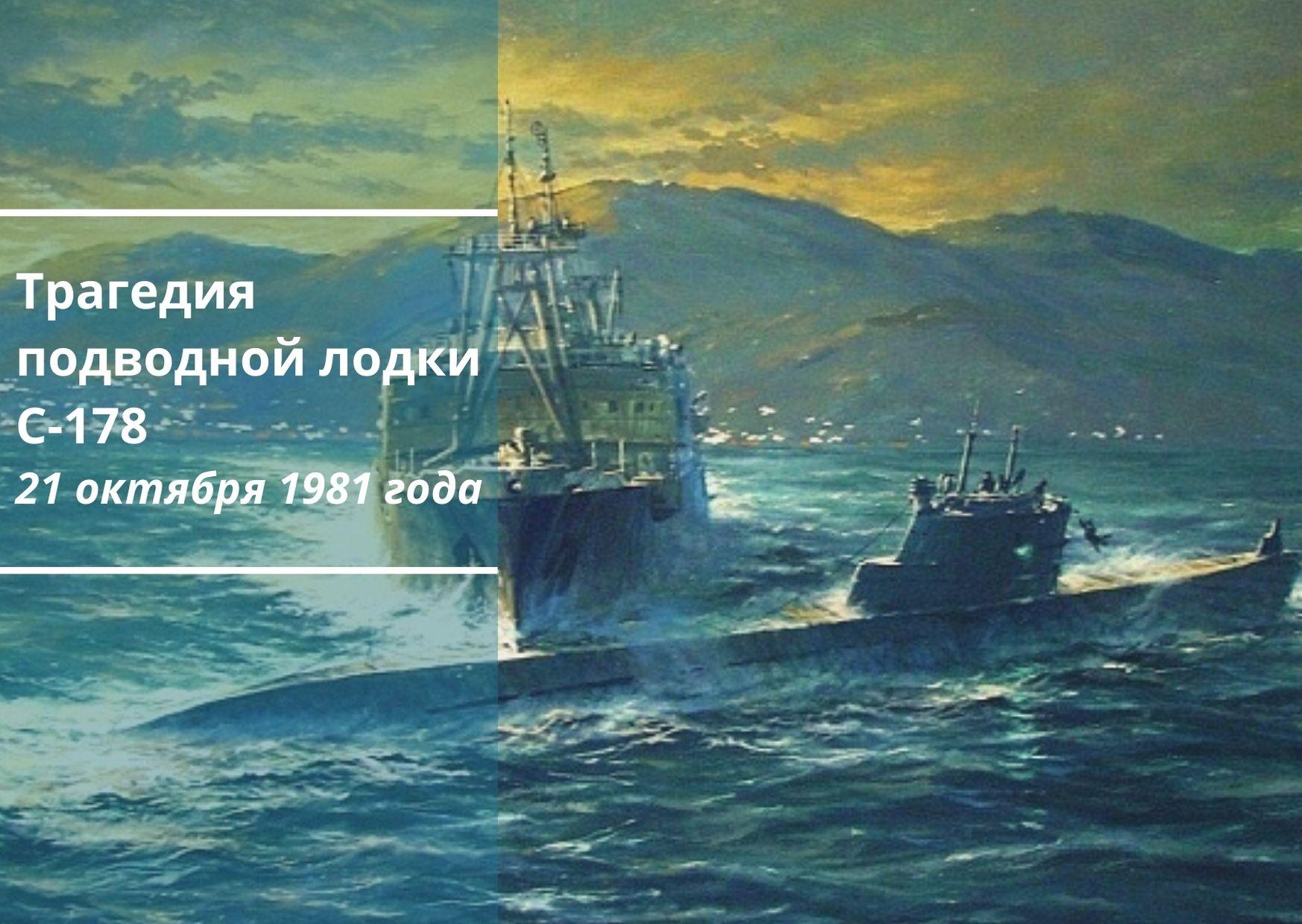 Трагедия подводной лодки С-178 (21 октября 1981 года)