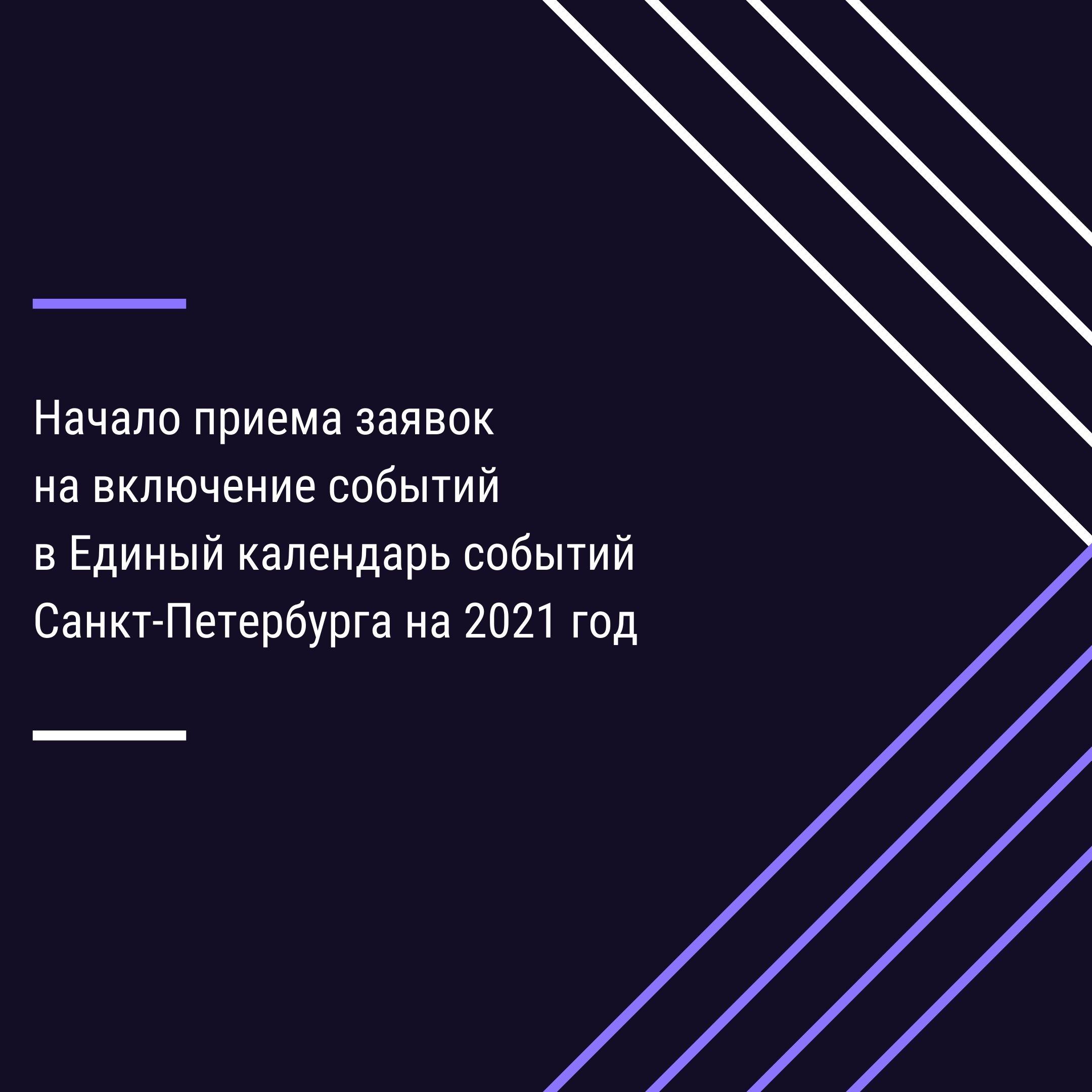 Начало приема заявок на включение событий в Единый календарь событий Санкт-Петербурга на 2021 год