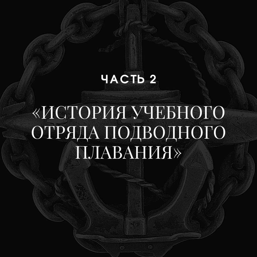 История Учебного отряда подводного плавания. Часть 2