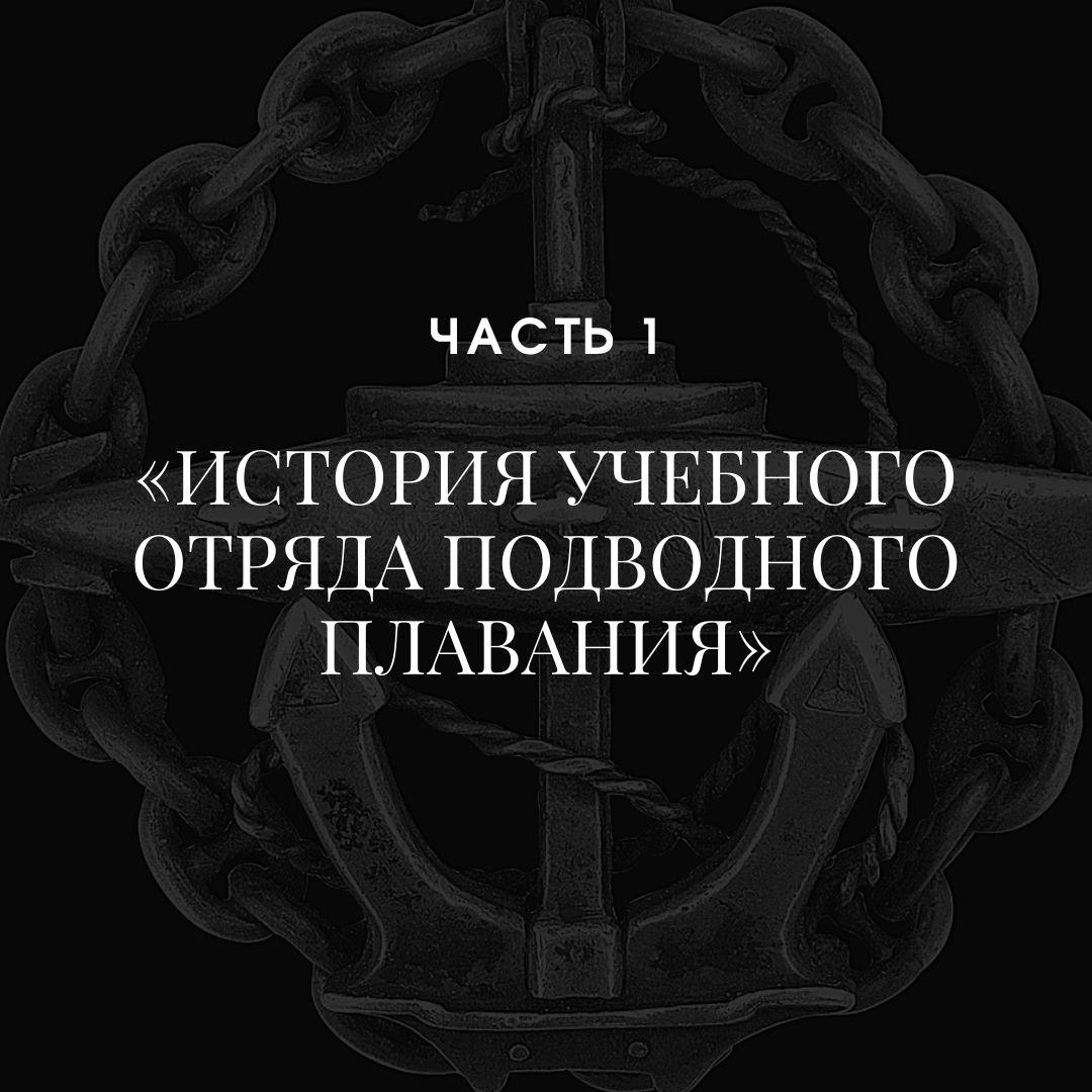 История Учебного отряда подводного плавания. Часть 1
