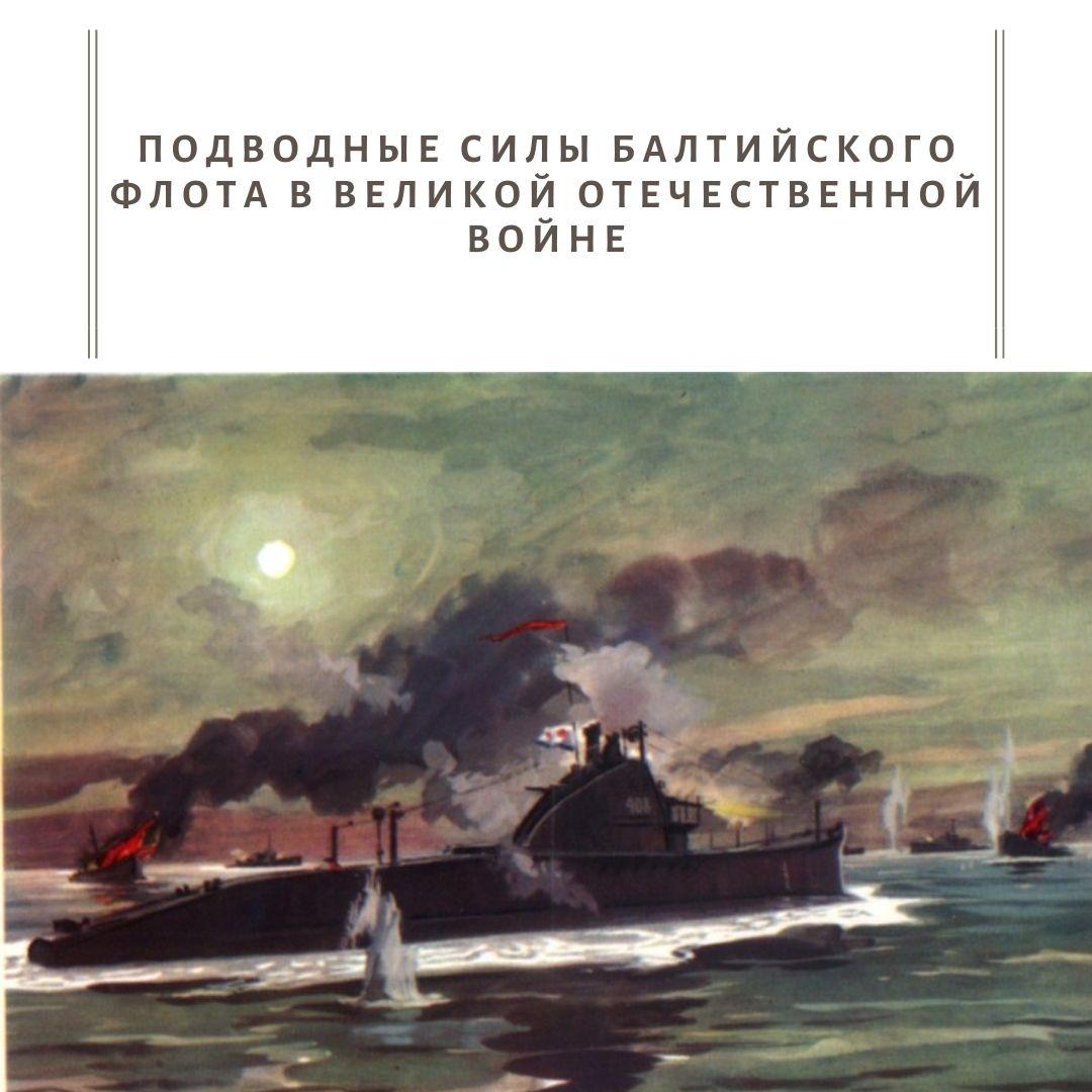 Подводные силы Балтийского флота в Великой Отечественной войне