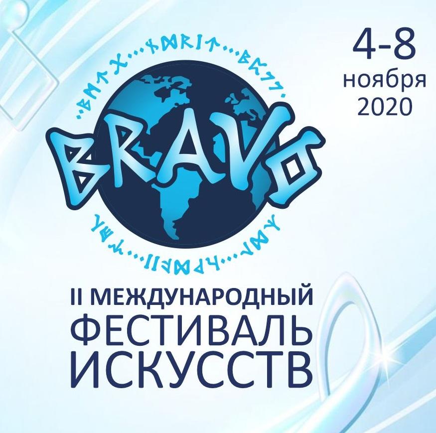 II Международный фестиваль искусств BRAVO