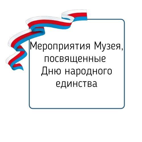 Мероприятия Музея, посвященные Дню народного единства