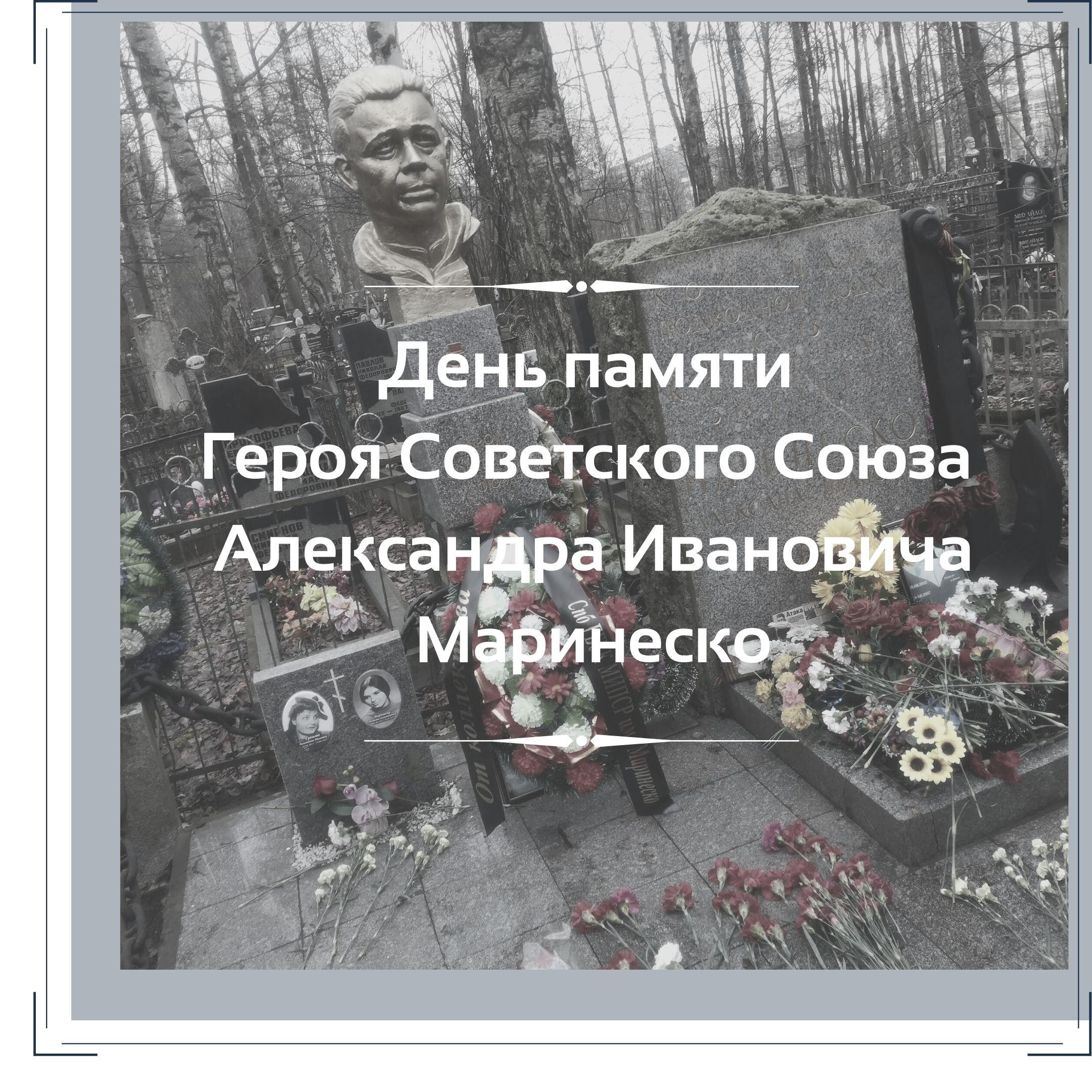 День памяти Героя Советского Союза, капитана 3 ранга А.И. Маринеско