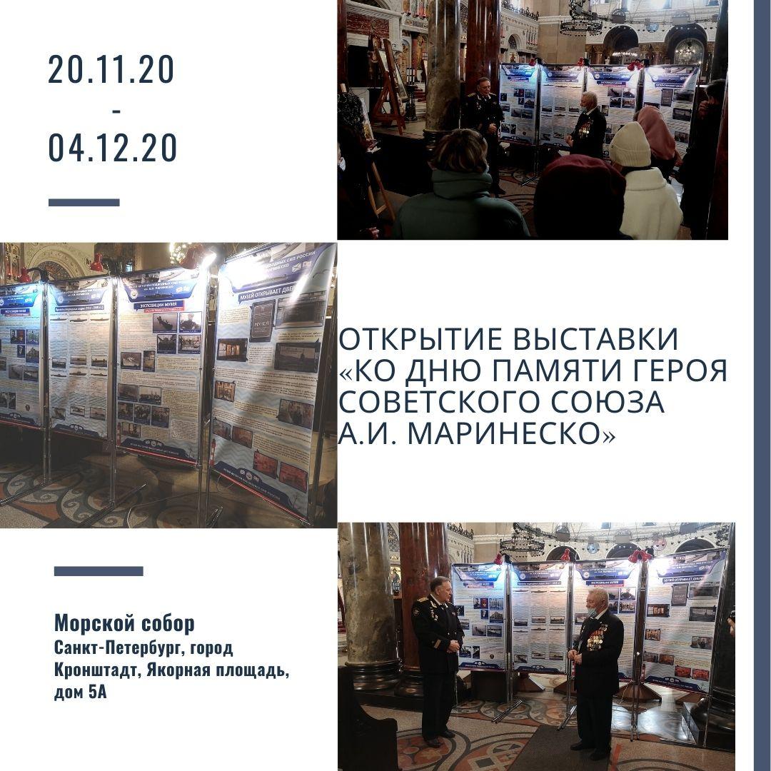 Открытие выставки «Ко дню памяти Героя Советского Союза А.И. Маринеско»