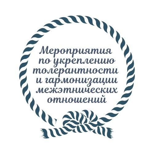 Мероприятия по укреплению толерантности и гармонизации межэтнических отношений