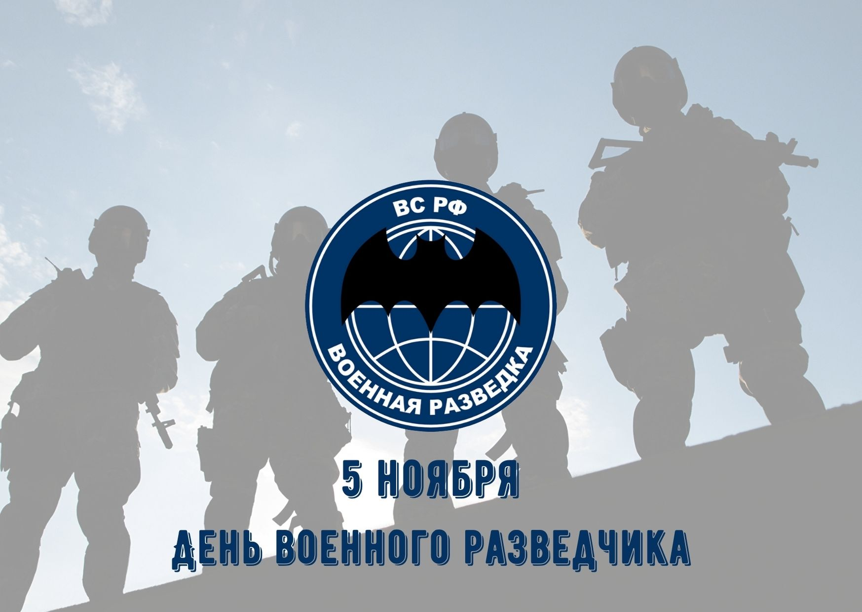 5 ноября – День военного разведчика