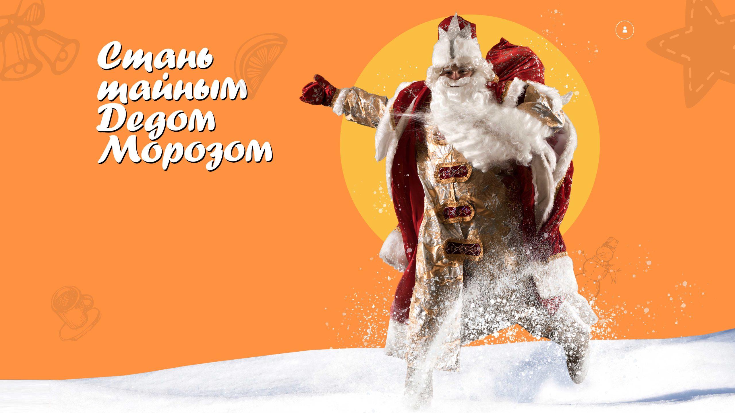 """Всероссийская акция """"Тайный Дед Мороз"""""""