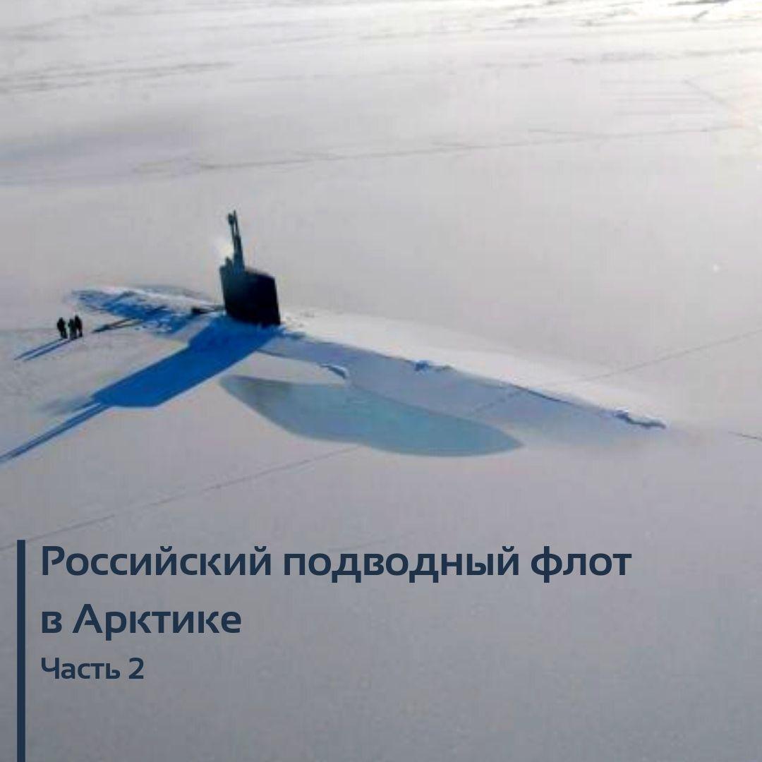 Российский подводный флот в Арктике. Часть 2