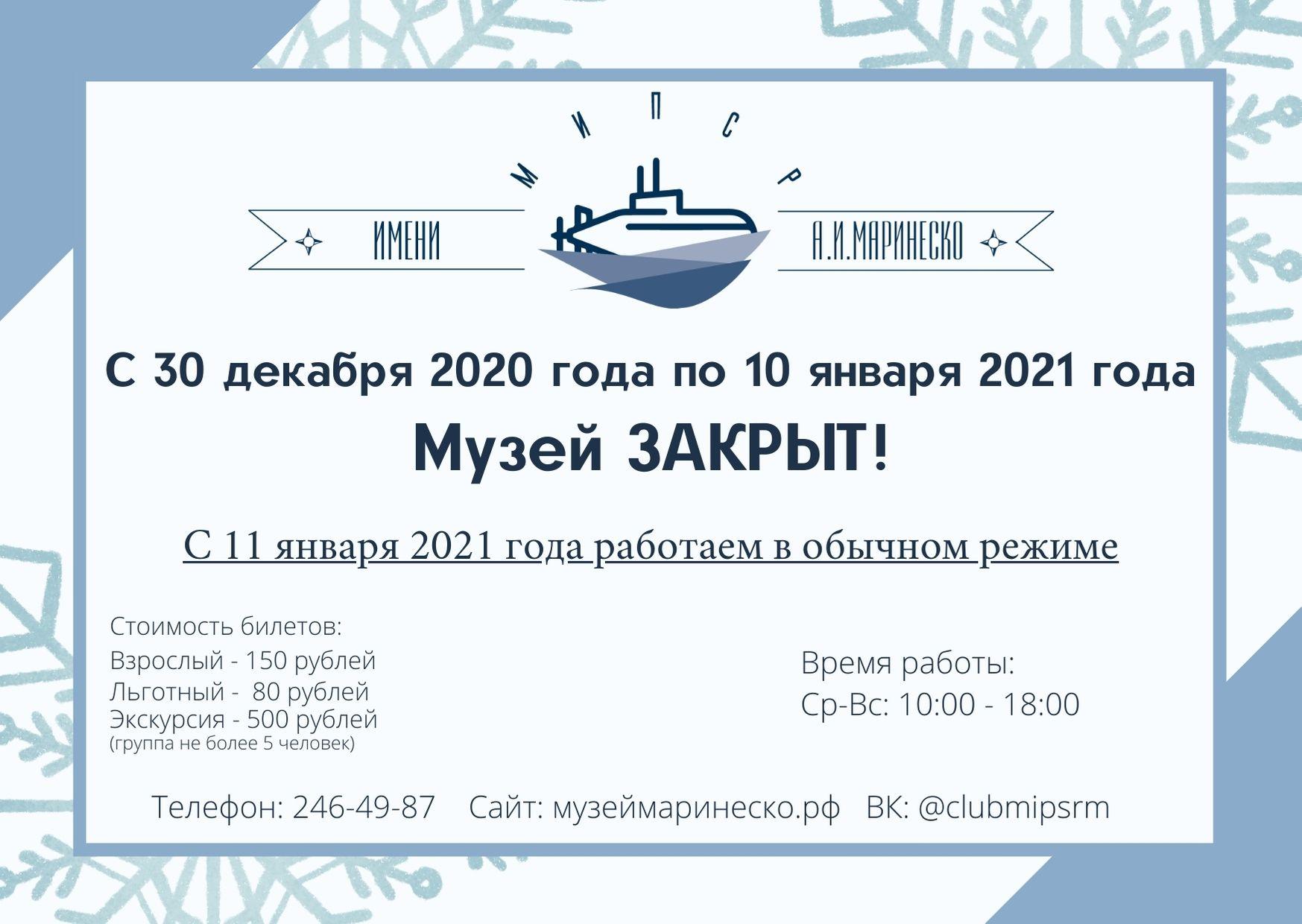 С 30 декабря по 10 января Музей закрыт!