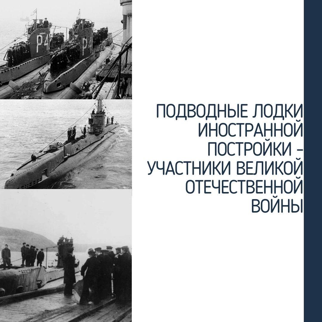 Подводные лодки иностранной постройки –участники Великой Отечественной войны. Часть 2