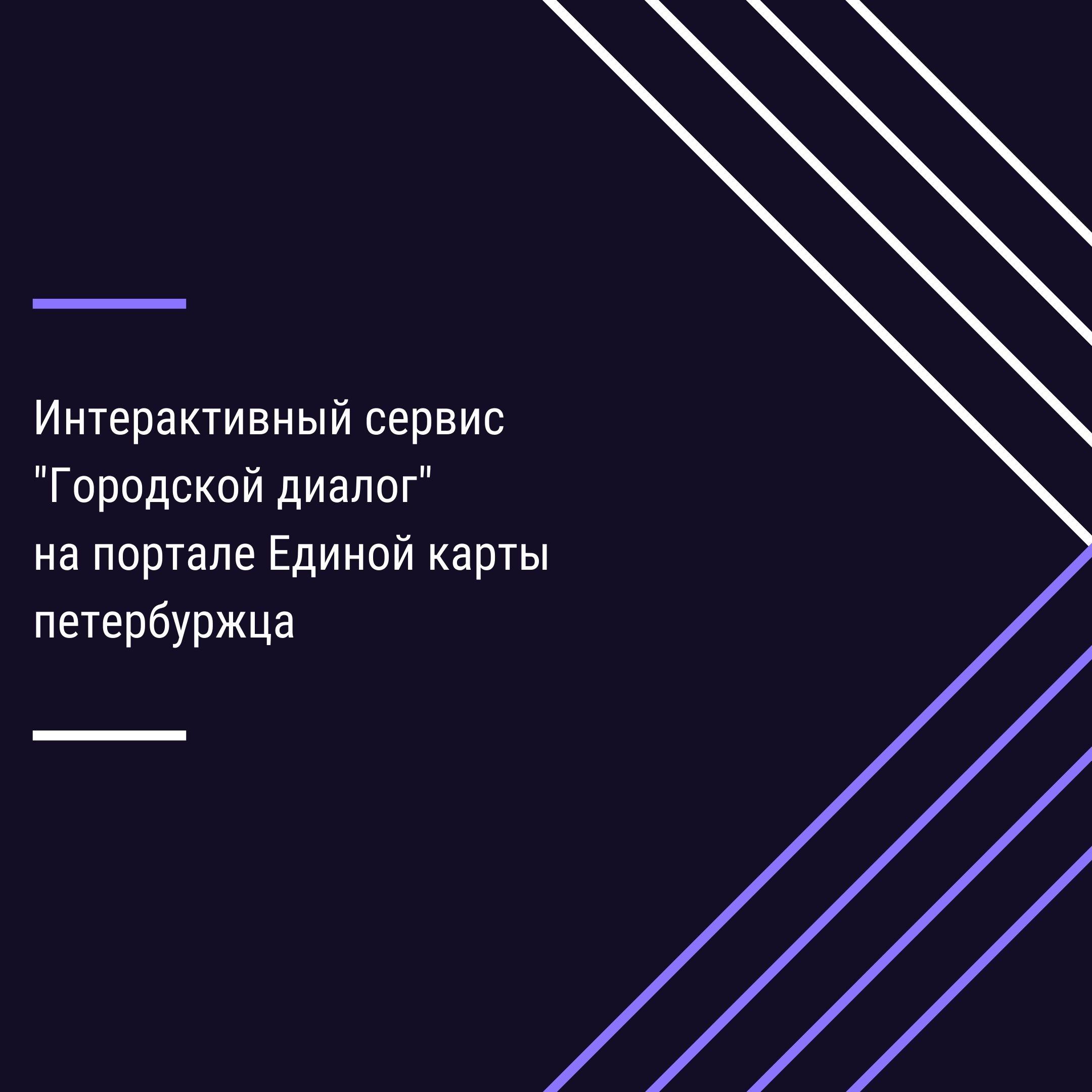 """Интерактивный сервис """"Городской диалог"""" на портале Единой карты петербуржца"""
