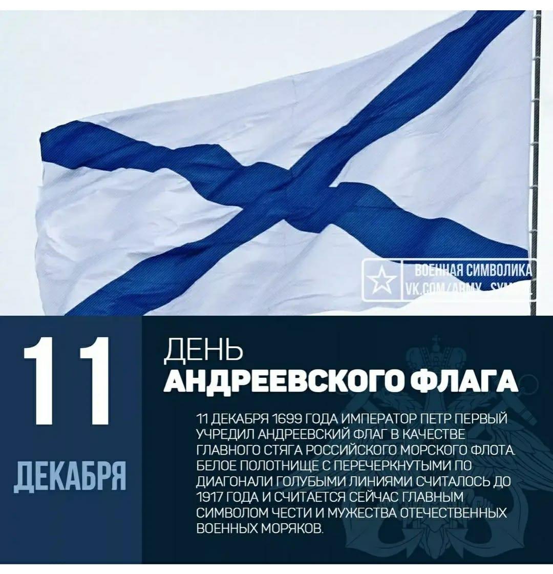 11 декабря – день Андреевского флага