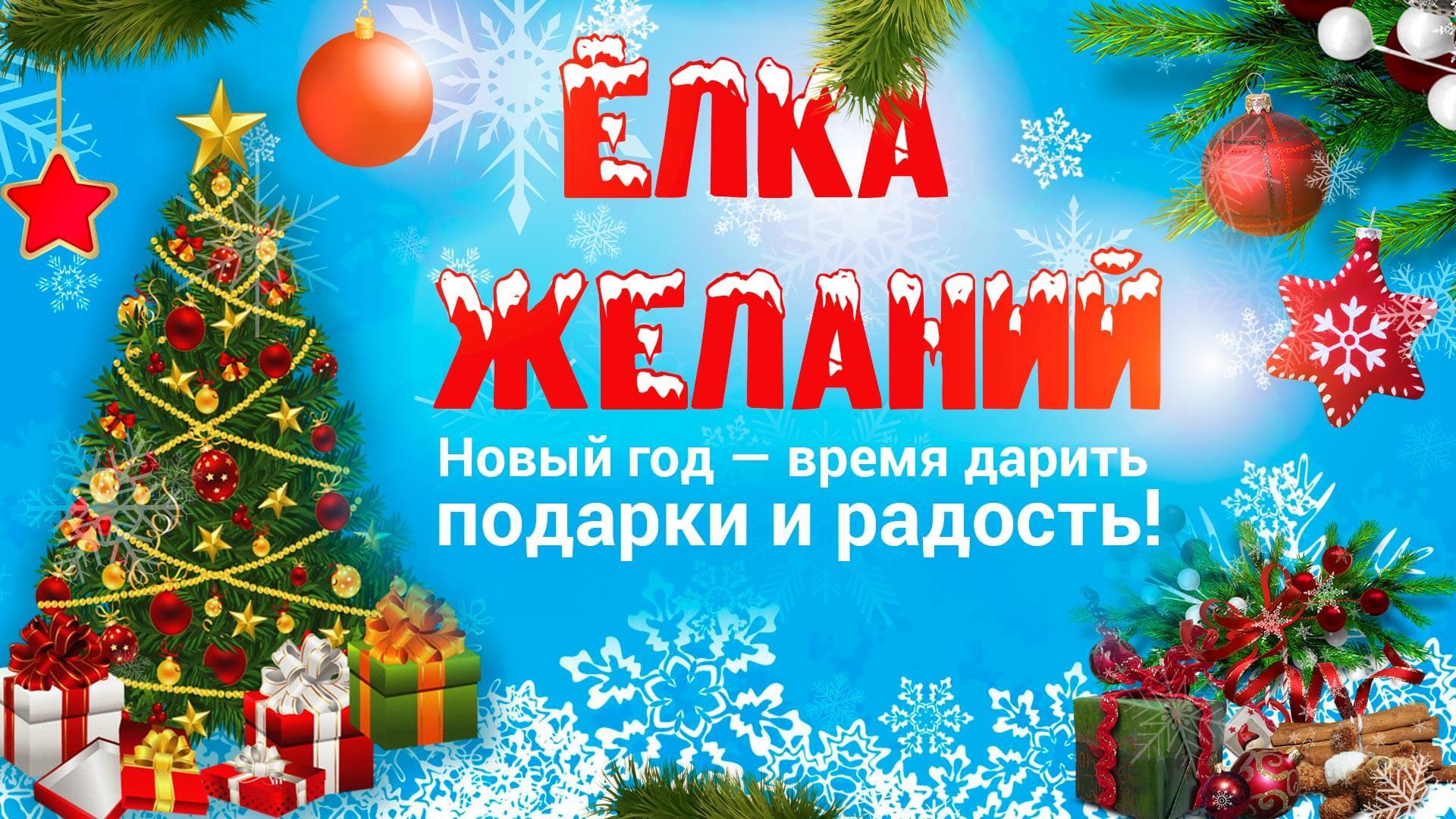 Елка желаний в Калининском районе