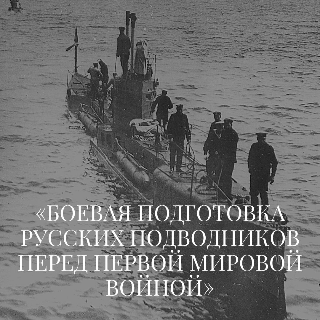 БОЕВАЯ ПОДГОТОВКА РУССКИХ ПОДВОДНИКОВ ПЕРЕД ПЕРВОЙ МИРОВОЙ ВОЙНОЙ