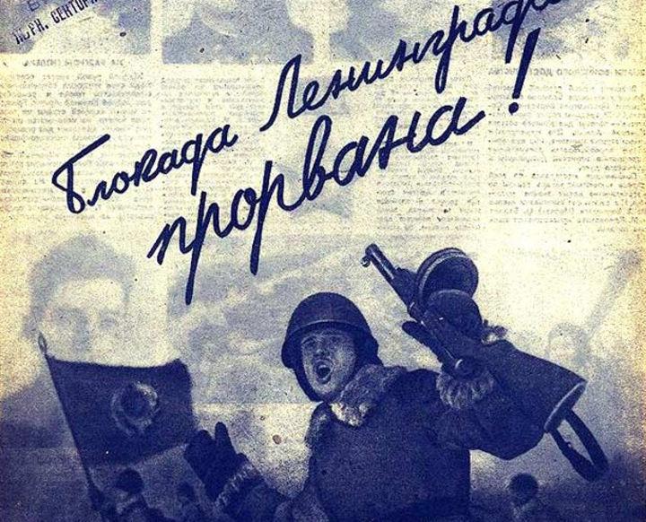 18 января 1943 года – День прорыва блокады Ленинграда