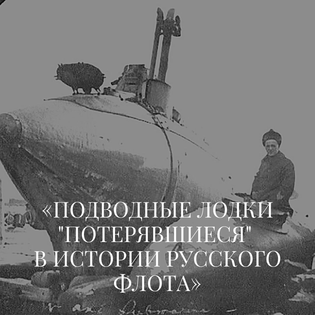 Подводные лодки «потерявшиеся» в истории русского флота